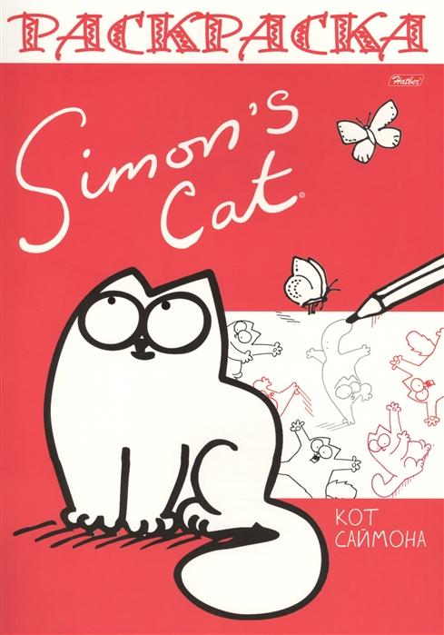 Раскраска Simon s cat seymour simon s extreme earth records