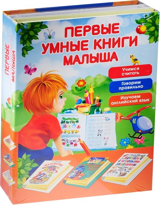 Первые умные книги малыша комплект из 3-х книг в упаковке
