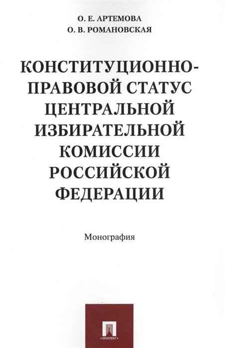 Конституционно-правовой статус Центральной избирательной комиссии Российской Федерации Монография