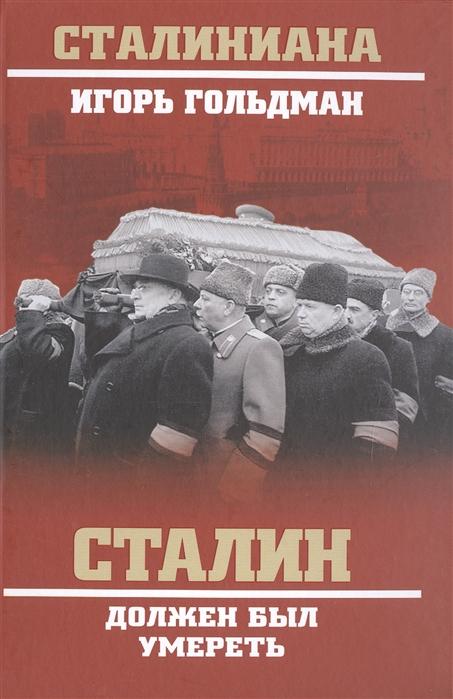 Фото - Гольдман И. Сталин должен был умереть ильин а победитель должен умереть