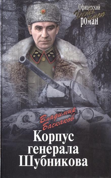Баскаков В. Корпус генерала Шубникова корпус генерала шубникова