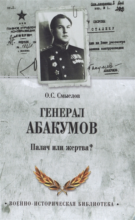 Смыслов О. Генерал Абакумов Палач или жертва смыслов о тайная смерть вождя