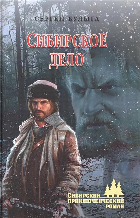 Булыга С. Сибирское дело