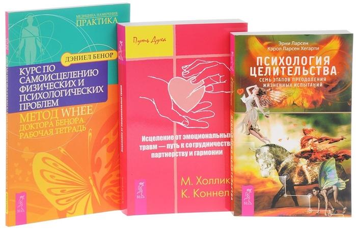 Психология целительства Исцеление от эмоциональных травм Курс по самоисцелению проблем комплект из 3 книг