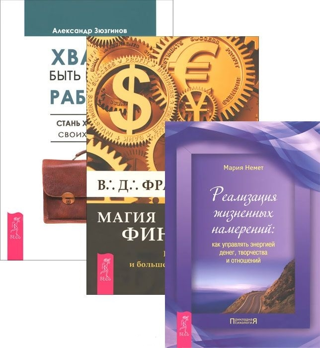 Фратер В., Немет М., Зюзгинов А. Хватит быть рабом работы Магия финансов Реализация жизненных намерений комплект из 3 книг все цены