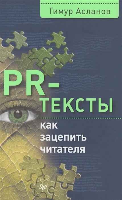 PR-тексты Как зацепить читателя