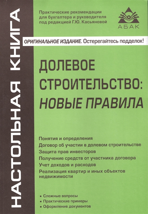Касьянова Г. Долевое строительство новые правила