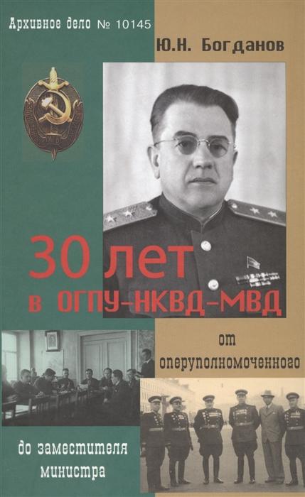 Богданов Ю. 30 лет в ОГПУ-НКВД-МВД от оперуполномоченного до заместителя министра