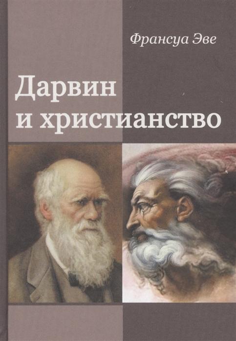 Эве Ф. Дарвин и христианство Споры истинные и ложные штайнер р сознание посвященных истинные и ложные пути духовного исследования 2 е издание