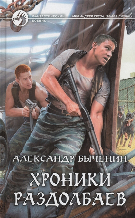 Быченин А. Хроники раздолбаев