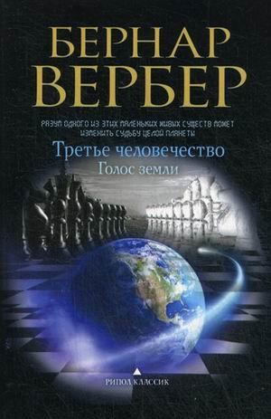 цена на Вербер Б. Третье человечество Голос земли