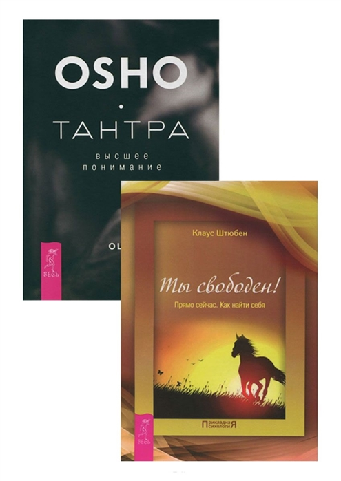 цена на Штюбен К., Ошо Тантра - высшее понимание Ты свободен комплект из 2 книг