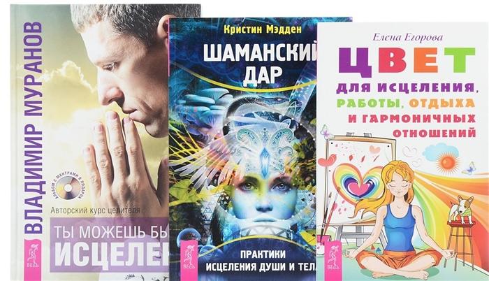 Цвет для исцеления Шаманский дар Ты можешь быть исцелен комплект из 3 книг