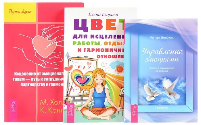 Цвет для исцеления Управление эмоциями Исцеление от эмоциональных травм комплект из 3 книг