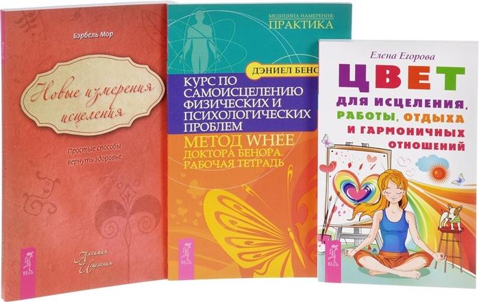 Цвет для исцеления Новые измерения исцеления Курс по самоисцелению проблем комплект из 3 книг