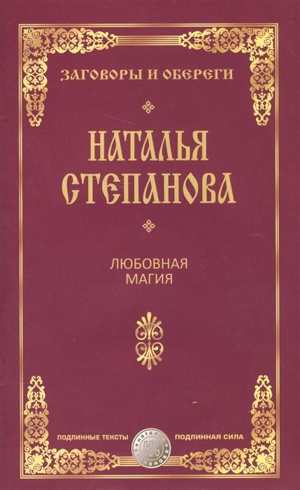 Степанова Н. Любовная магия н и степанова магия книга 6