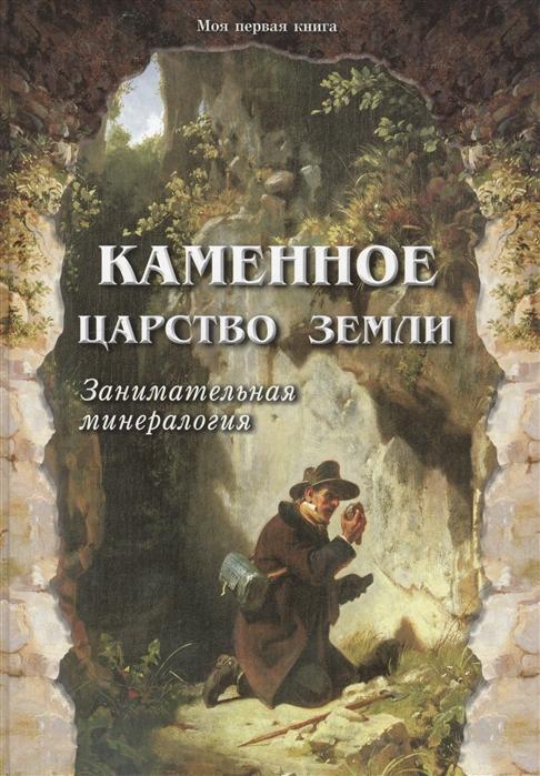 Лаврова С. Каменное царство земли Занимательная минералогия