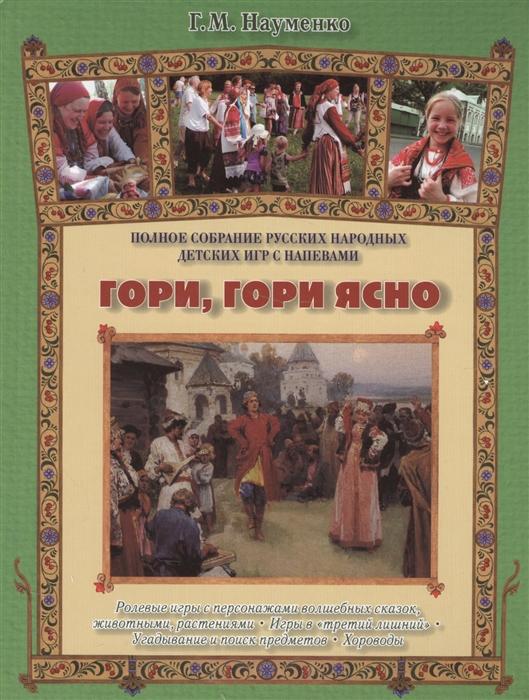 Науменко Г. Гори гори ясно Полное собрание русских народных детских игр с напевами анатолий галкин гори гори ясно