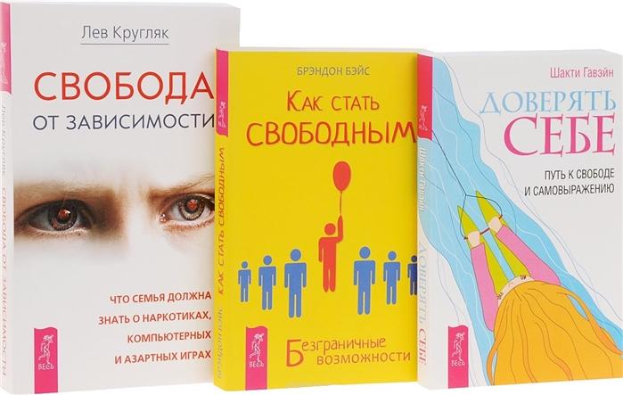 Кругляк Л., Бэйс Б., Гавэйн Ш. Доверять себе Как стать свободным Свобода от зависимости комплект из 3 книг цена и фото