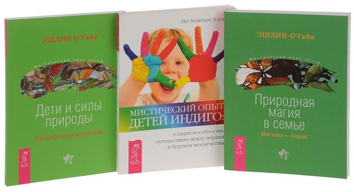 Мистический опыт Детей Индиго Дети и силы природы Природная магия в семье комплект из 3 книг