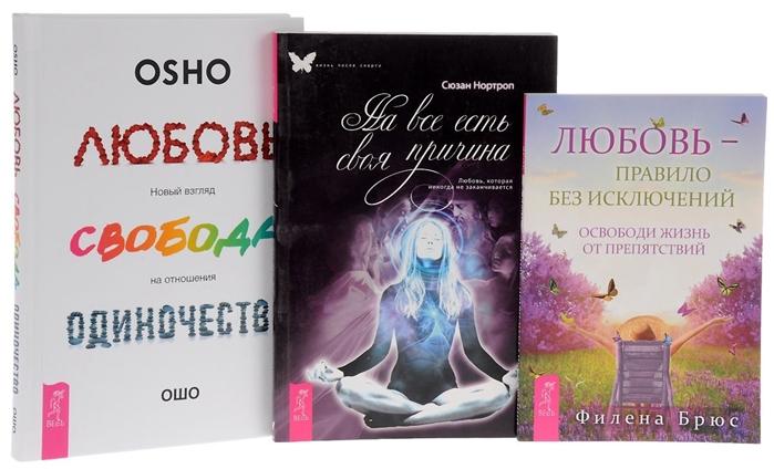 Любовь свобода одиночество 7БЦ Любовь-правило На все есть своя причина комплект из 3 книг
