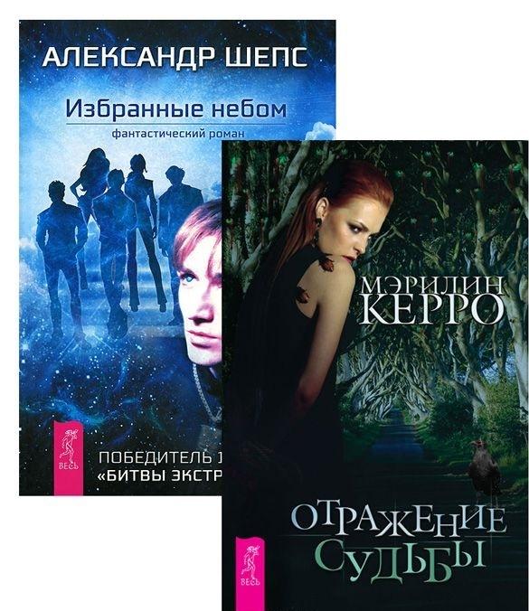 Избранные небом Отражение судьбы комплект из 2 книг