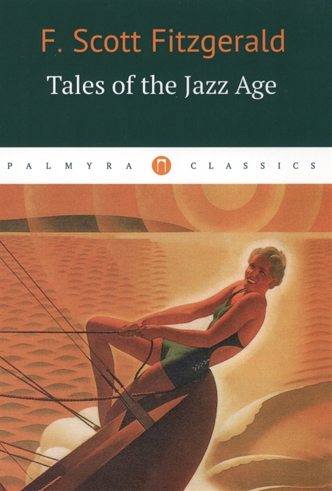Fitzgerald F. Tales of the Jazz Age fitzgerald f s tales of the jazz age 8 сказки века джаза 8 на англ яз fitzgerald f s