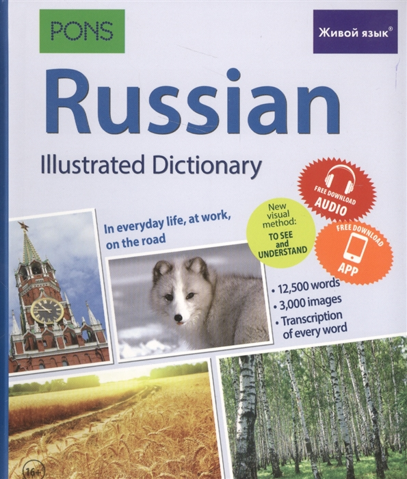 Russian Illustrated Dictionary In everyday life at work on the road rsmeans rsmeans illustrated construction dictionary