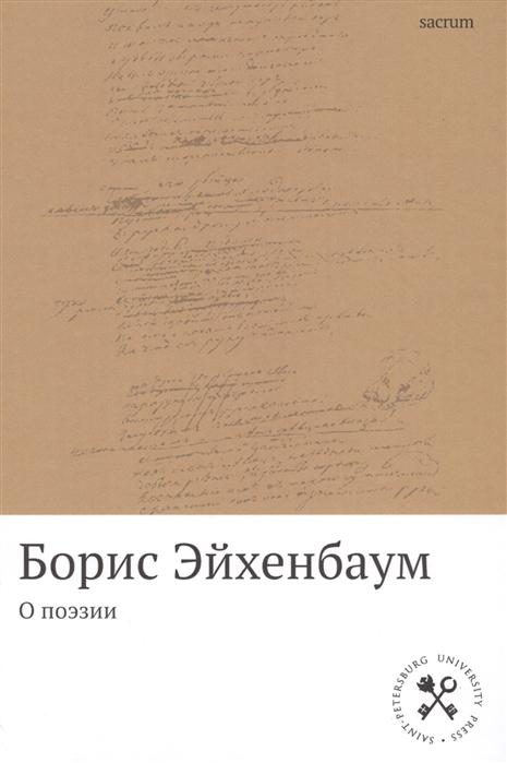 Эйхенбаум О поэзии