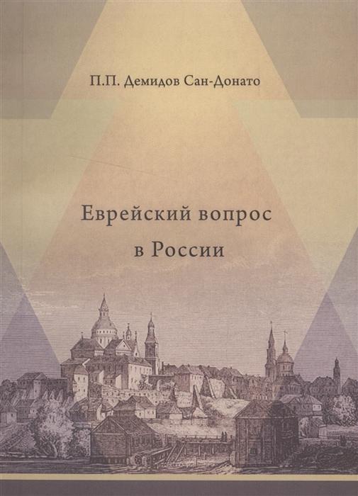 Демидов Сан-Донато П. Еврейский вопрос в России