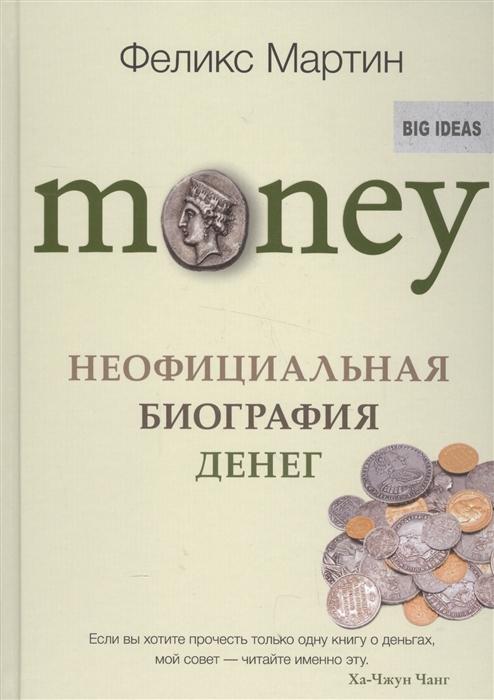 Money Неофициальная биография денег