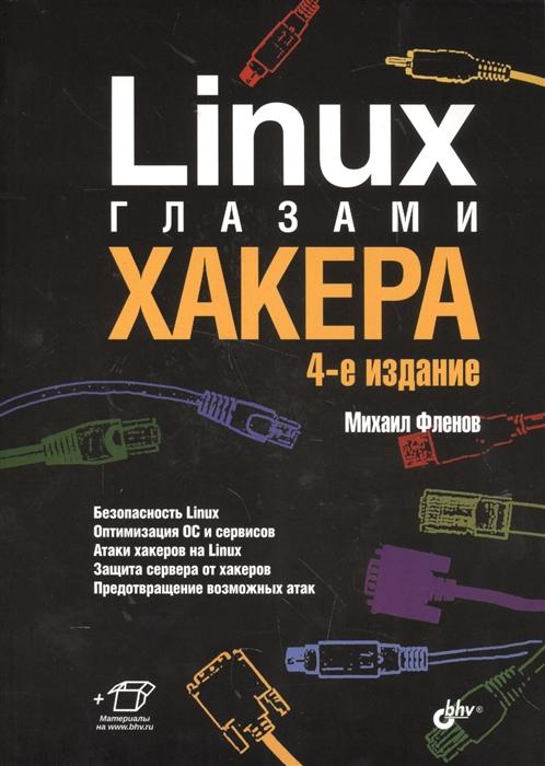 Фленов М. Linux глазами хакера михаил фленов linux глазами хакера