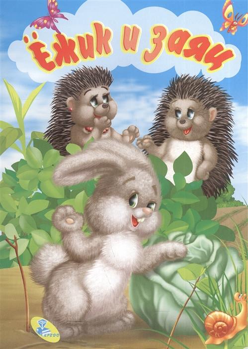 Мягкова Н. (ред.) Ежик и заяц волкова н заяц
