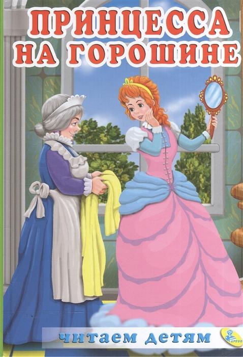 Принцесса на горошине, Кредо, Сказки  - купить со скидкой