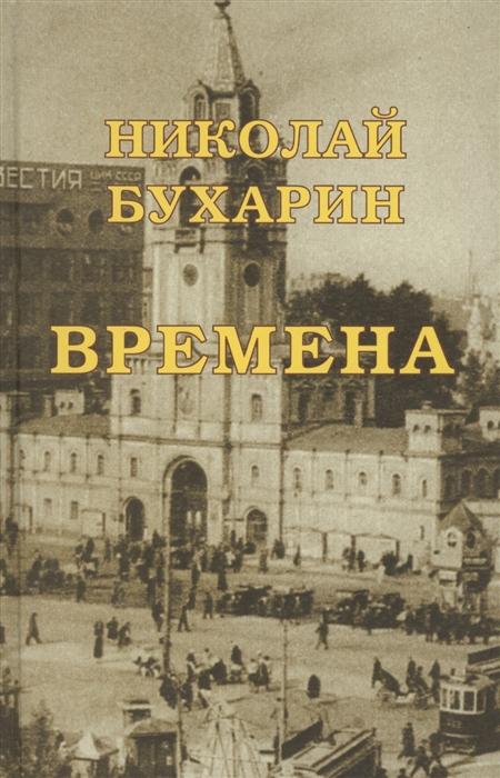 купить книгу теория исторического материализма бухарин