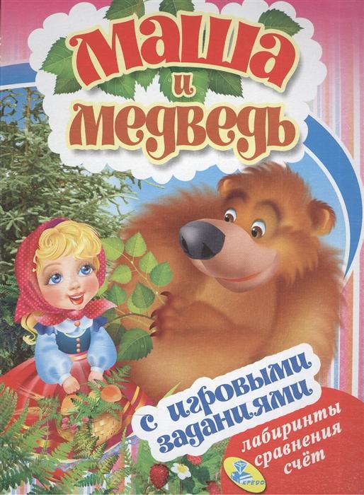 Маша и медведь С игровыми заданиями Лабиринты сравнения счет гадкий утенок с игровыми заданиями лабиринты сравнения счет