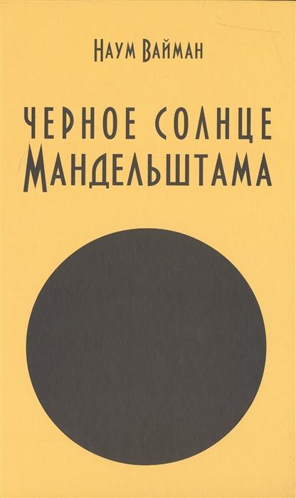 купить Вайман Н. Черное солнце Мандельштама онлайн