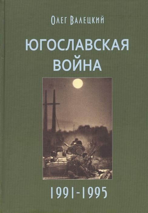 Валецкий О. Югославская война 1991-1995
