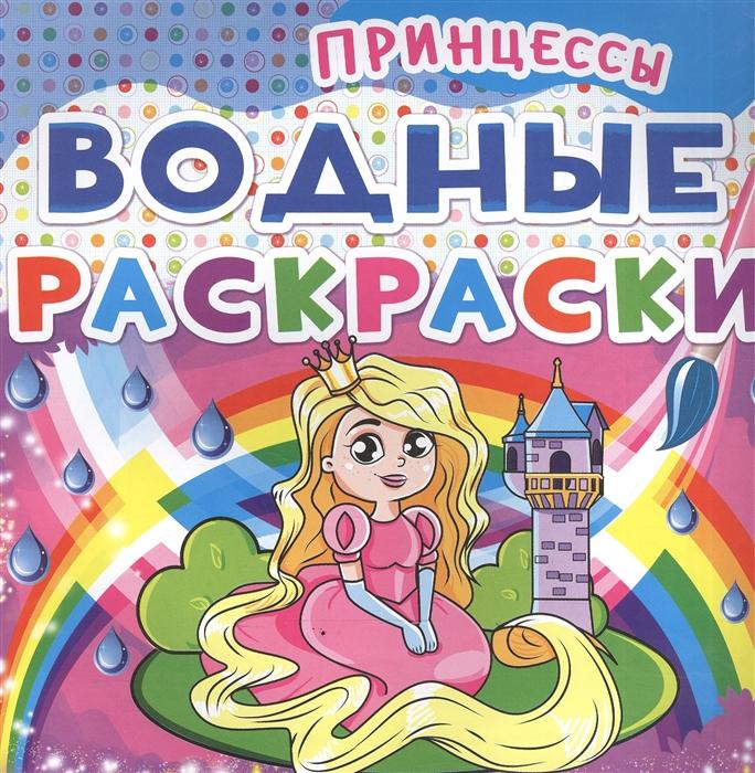 купить Водные раскраски Принцессы онлайн