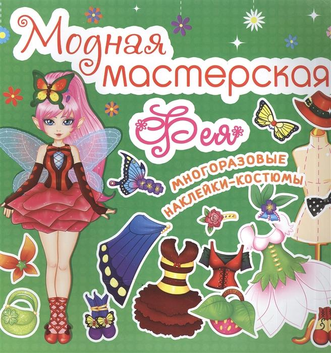 Модная мастерская Фея Многоразовые наклейки-костюмы