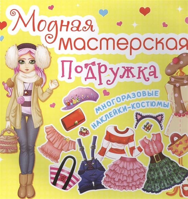 Модная мастерская Подружка Многоразовые наклейки-костюмы волшебная мастерская прекрасный пони многоразовые наклейки костюмы
