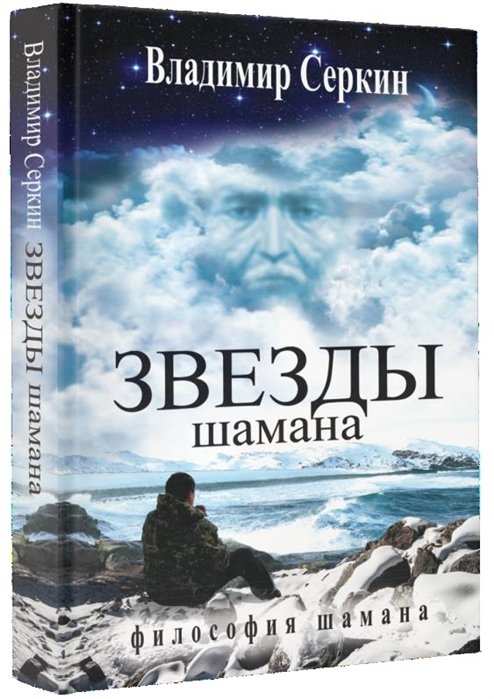 Серкин В. Звезды Шамана философия Шамана