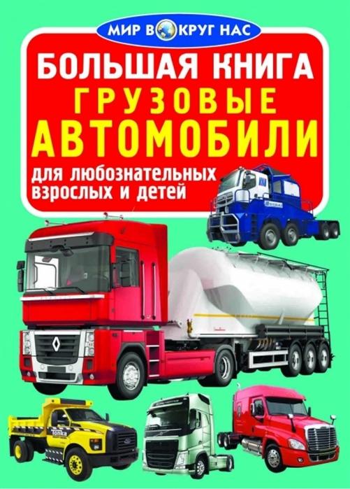 цена на Завязкин О. Большая книга Грузовые автомобили