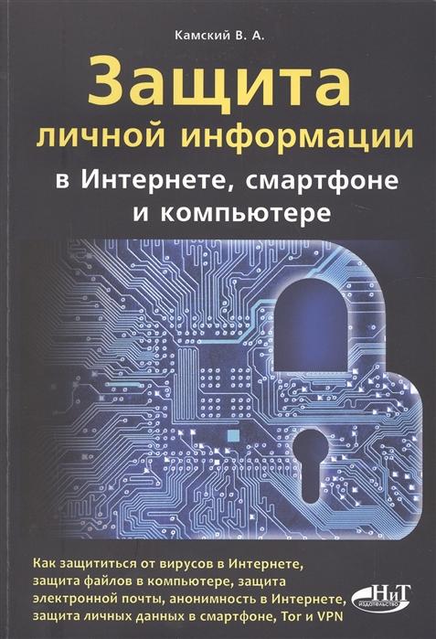 Камский В. Защита личной информации в Интернете смартфоне и компьютере