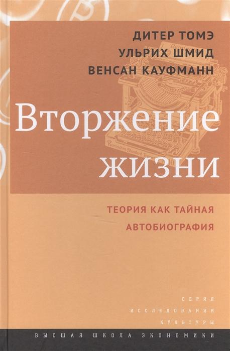Томэ Д., Шмид У., Кауфманн В. Вторжение жизни Теория как тайная автобиография