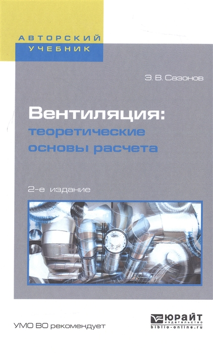 Фото - Сазонов Э. Вентиляция Теоретические основы расчета Учебник вентиляция