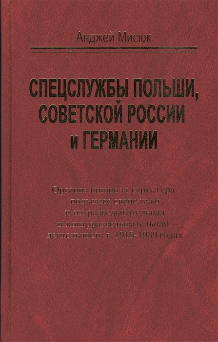 Спецслужбы Польши Советской России и Германии Организационная структура польских спецслужб и их разведывательная и контрразведывательная дестельность в 1918-1939 годах