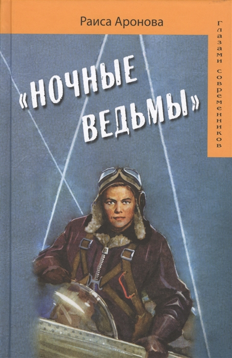 Аронова Р. Ночные ведьмы цены онлайн