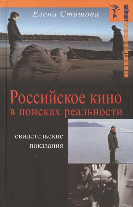 Стишова Е. Российское кино в поисках реальности Свидетельские показания