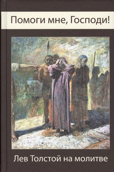 Романов С. (сост.) Помоги мне Господи Лев Толстой на молитве